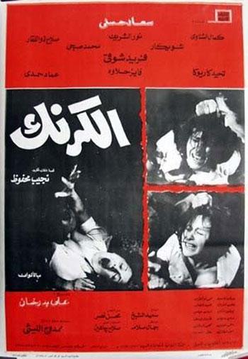 افلام عربية عن التعذيب - أبرز الأفلام العربية حول قضايا التعذيب - الكرنك