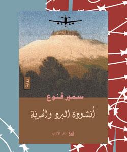 أدب السجون في العالم العربي - أنشودة البرد والحرية