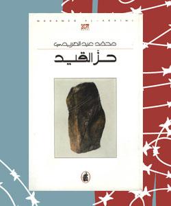 أدب السجون في العالم العربي - رواية حز القيد