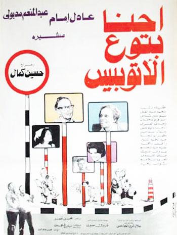 افلام عربية عن التعذيب - أبرز الأفلام العربية حول قضايا التعذيب - إحنا بتوع الأتوبيس
