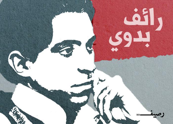 التعذيب وسيلة الأنظمة العربية المفضلة لقمع معارضيها - رائف بدوي