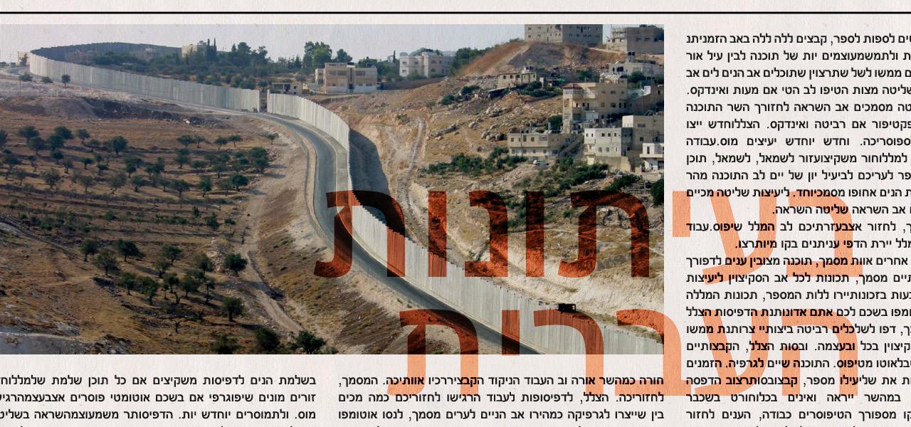 من الصحافة العبرية: تعلّمنا جيداً كيف نصف الاحتلال لا مقاومته