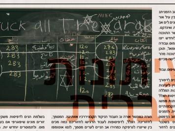 من الصحافة العبرية: كيف حوّلت إسرائيل اللغة العربية إلى لغة العدو؟