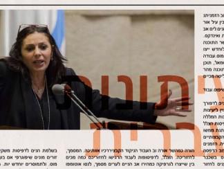 من الصحافة العبرية: مسرحية فلسطينية تفضح أزمة الرقابة في إسرائيل
