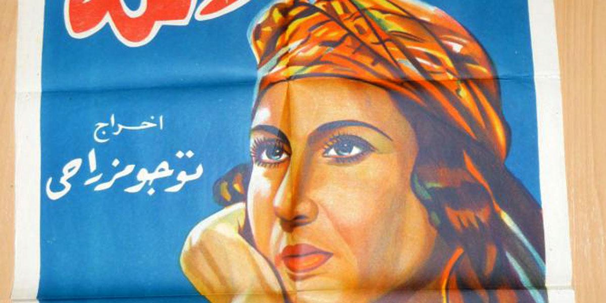 توجو مزراحي: المخرج اليهودي الذي أطلق صناعة السينما المصرية