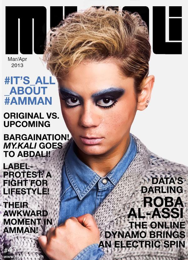 مجلة My.Kali الأردنية أول مجلة أردنية لشؤون المثليين