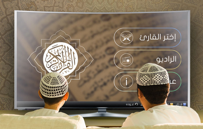 افضل تطبيقات رمضان - قرآن