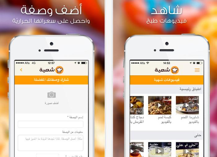 افضل تطبيقات رمضان - شهية