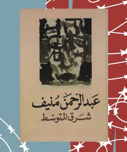 أدب السجون في العالم العربي - رواية شرق المتوسط