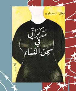 أدب السجون في العالم العربي - مذكراتي في سجن النساء