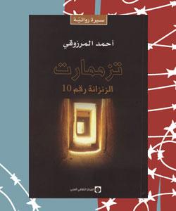 أدب السجون في العالم العربي - تزممارت