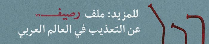 تعذيب ذوي الاحتياجات الخاصة في العالم العربي - تعذيب بانر