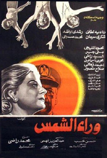 افلام عربية عن التعذيب - أبرز الأفلام العربية حول قضايا التعذيب - وراء الشمس