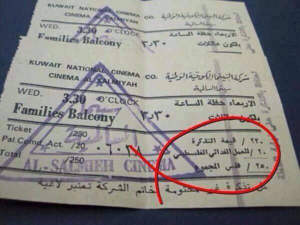 ذكريات الفلسطينيين عن الكويت التي أبعدتهم عام 1991 - قيمة التذكرة