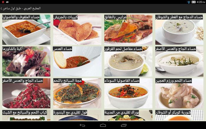 افضل تطبيقات الطبخ العربية لوصفات الطعام - تطبيق المطبخ العربي