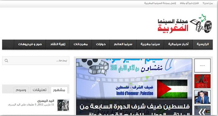 ابرز مواقع السينمائية العربية - مجلة السينما المغربية