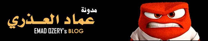 ابرز مواقع السينمائية العربية - مدونة عماد العذري