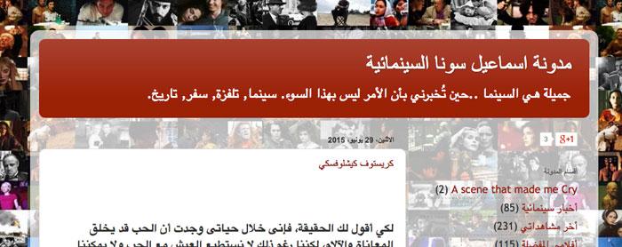 ابرز مواقع السينمائية العربية - مدونة اسماعيل