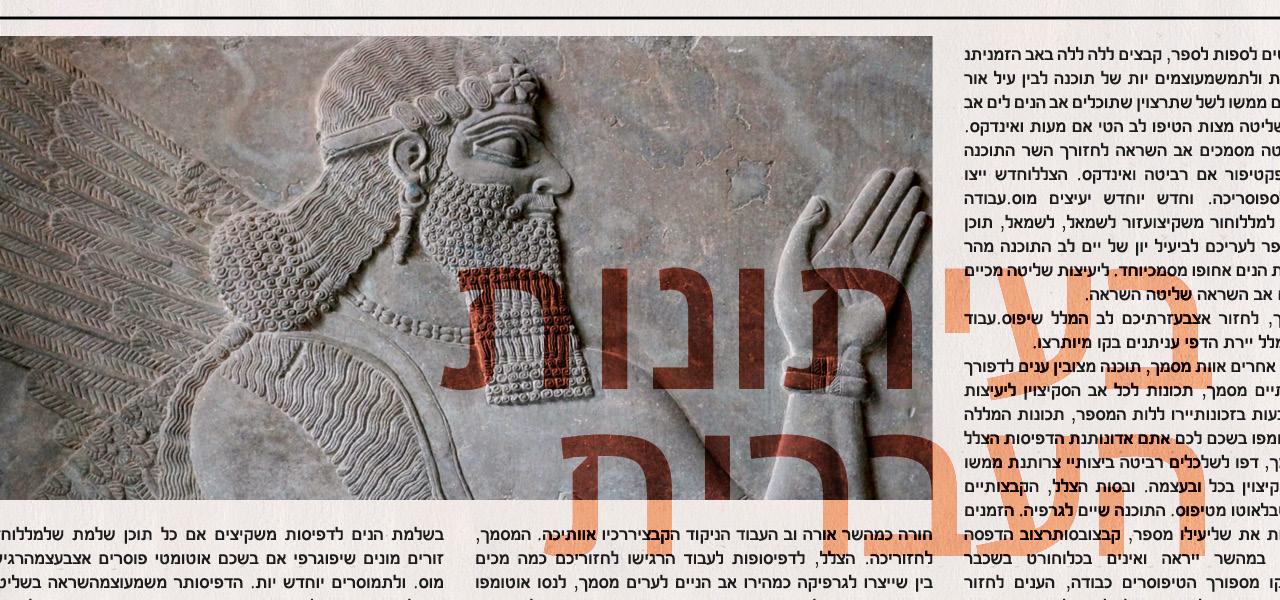 من الصحافة العبرية: قبل داعش، الاستعمار الغربي دمر الآثار العربية