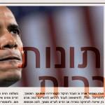 من الصحافة العبرية: الاتفاق مع إيران، خطأ آخر لأوباما في الشرق الأوسط