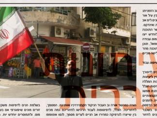 من الصحافة العبرية: قريباً، سفارة رمزية لإيران في القدس!