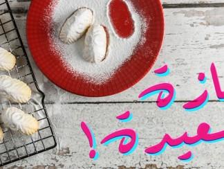 من سيستمتع بإجازة أطول هذا العيد؟