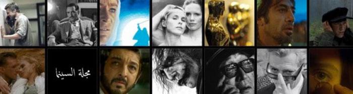 ابرز مواقع السينمائية العربية - مجلة السينما