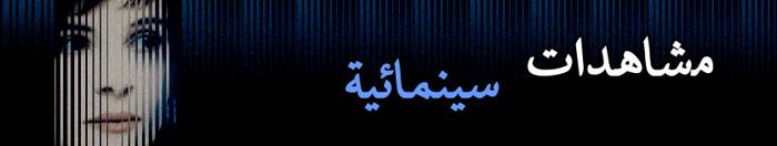 ابرز مواقع السينمائية العربية - شاهدات سينمائية