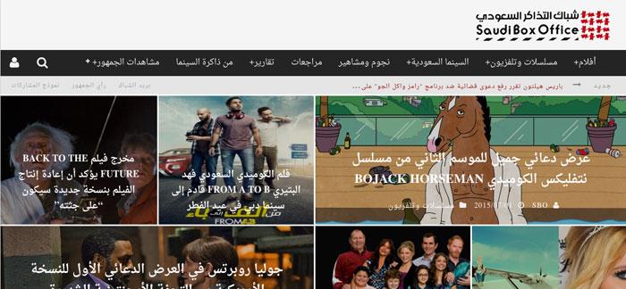 ابرز مواقع السينمائية العربية - شباك التذاكر السعودي