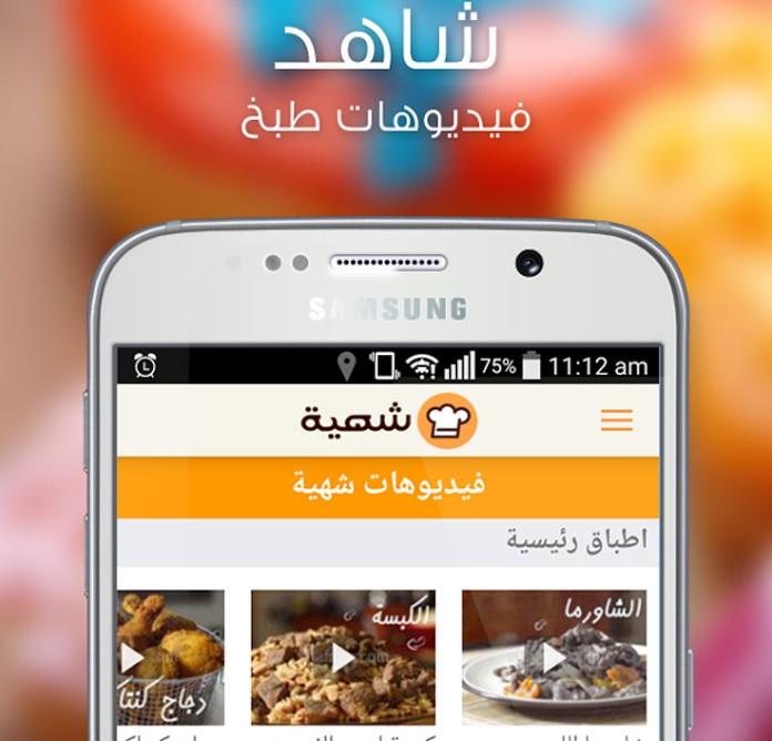 افضل تطبيقات الطبخ العربية لوصفات الطعام - تطبيق شهية