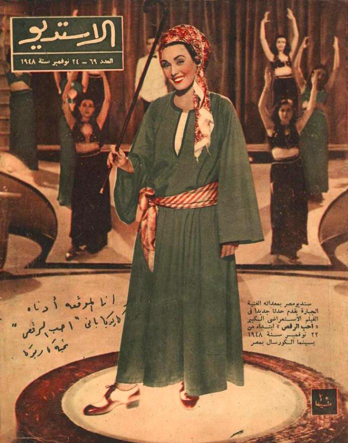 الرقص الشرقي - تحية كاريوكا على غلاف مجلة الاستديو عام 1948