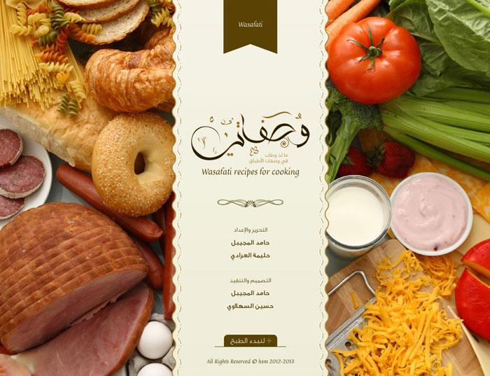 افضل تطبيقات الطبخ العربية لوصفات الطعام - تطبيق وصفاتي