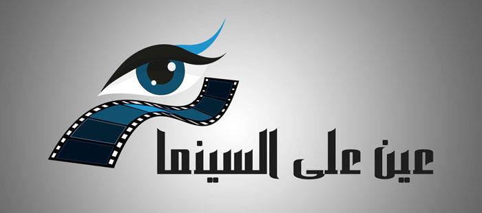 ابرز مواقع السينمائية العربية - عين على السينما
