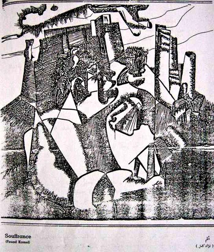 السريالية المصرية - لوحة فؤاد كامل