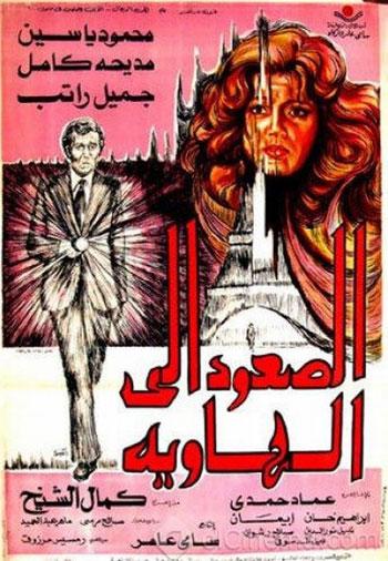 الجنس في السينما العربية - الصعود إلى الهاوية