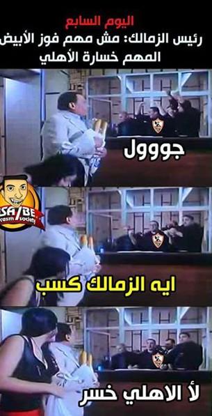 الميمز العربية في عالم كرة القدم - ميمز كرة قدم عربية - Asa7be-Sarcasm2