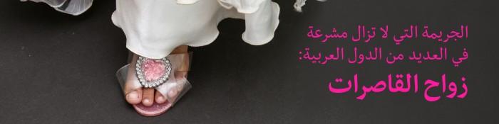 بانر زواج القاصرات في العالم العربي