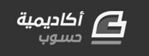 أبرز المنصات العربية للتعلم عبر الانترنت - Hasoob