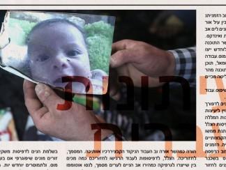 من الصحافة العبرية: لن نهزم الإرهاب اليهودي بدون إنهاء الاحتلال