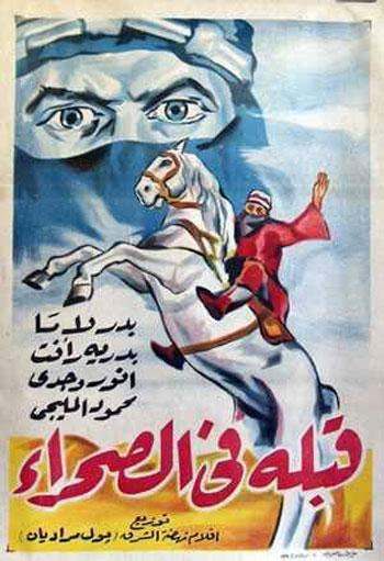 الجنس في السينما العربية - فيلم قبلة في الصحراء