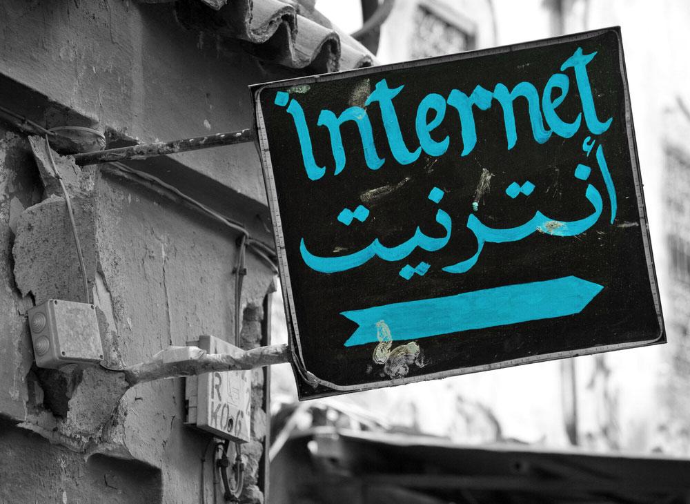العرب غير فعّالين معرفياً على شبكة الإنترنت