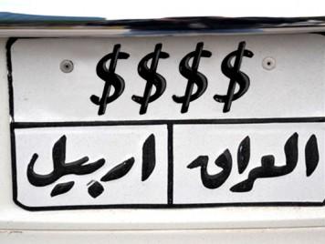 أرقام لوحات السيارات والهواتف تغيرّ حياتك في إقليم كردستان