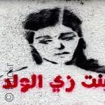 استقلال الفتاة عن الأسرة: حرية محفوفة بالصعاب