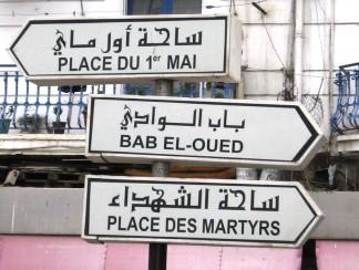 7 أماكن عليكم زيارتها في الجزائر العاصمة