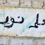 الخروج على السلطة الدينية في مصر