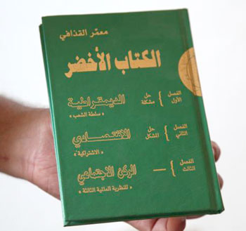 سياسيو المغرب العربي الكتاب - الكتاب الأخضر