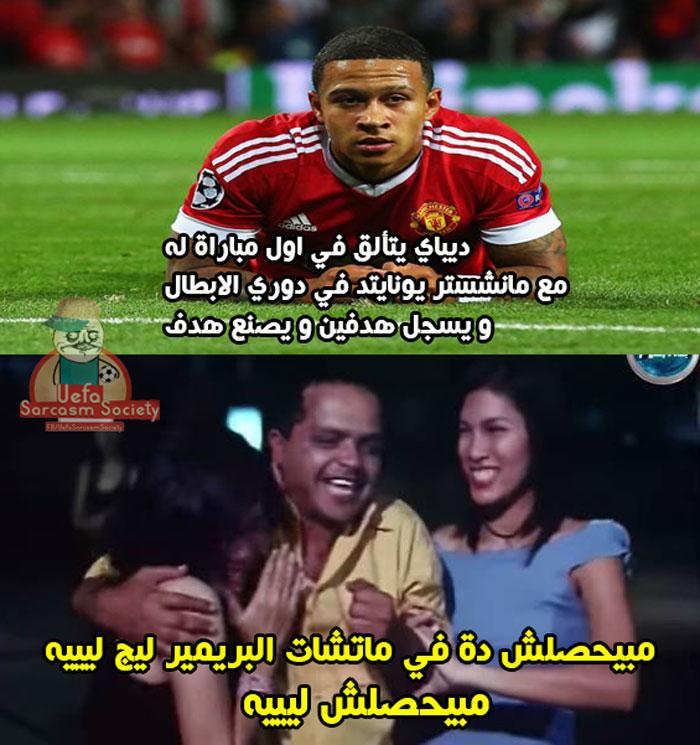 الميمز العربية في عالم كرة القدم - ميمز كرة قدم عربية - UEFA-SArcasm-Society