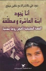 زواج القاصرات في اليمن .. حيث الزواج المبكر يكاد أن يكون القاعدة - أنا نجود