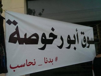 وسط بيروت يتحول إلى أبو رخوصة