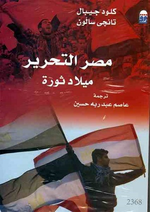 الرقابة والنشر في مصر - مصر التحرير